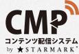 CMP コンテンツ配信システム